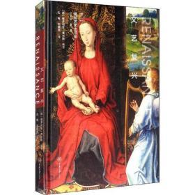 文藝復興維多利亞·查爾斯9787568918916重慶大學出版社藝術