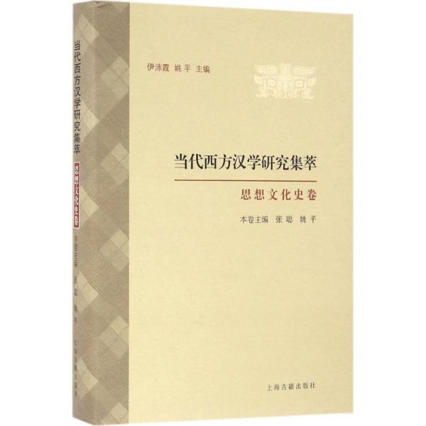 当代西方汉学研究集萃(思想文化史卷)伊沛霞上海古籍出版社9787532580187历史