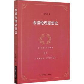希腊伦理思想史包利民中国社会科学出版社9787520372145宗教