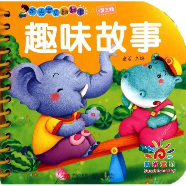 阳光宝贝翻翻卡(D3辑.趣味故事)童茗青岛出版社9787555216803童书