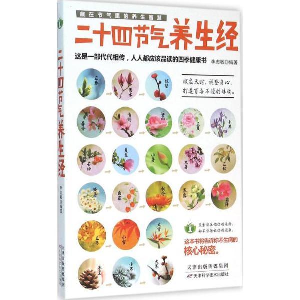 二十四节气养生经李志敏天津科学技术出版社9787557606619体育