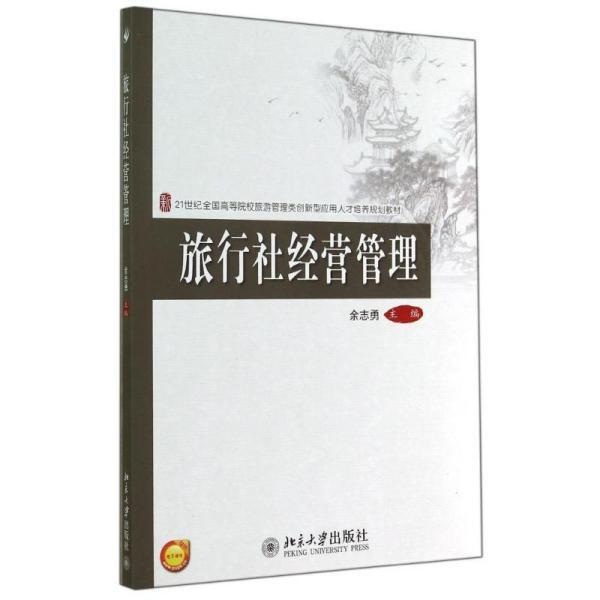 旅行社经营管理/余志勇余志勇北京大学出版社9787301250112地理