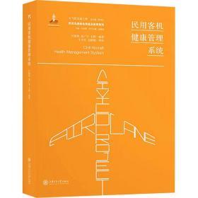 民用客机健康管理系统