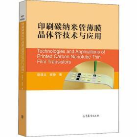 印刷碳納米管薄膜晶體管技術與應用趙建文9787040542486高等教育出版社生活