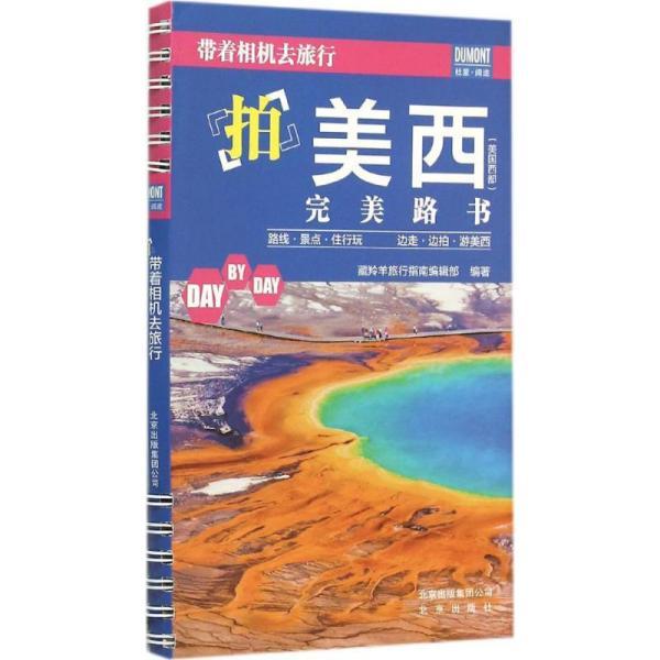 带着相机去旅行(拍美西完美路书)藏羚羊旅行指南编辑部北京出版集团9787200116656地理