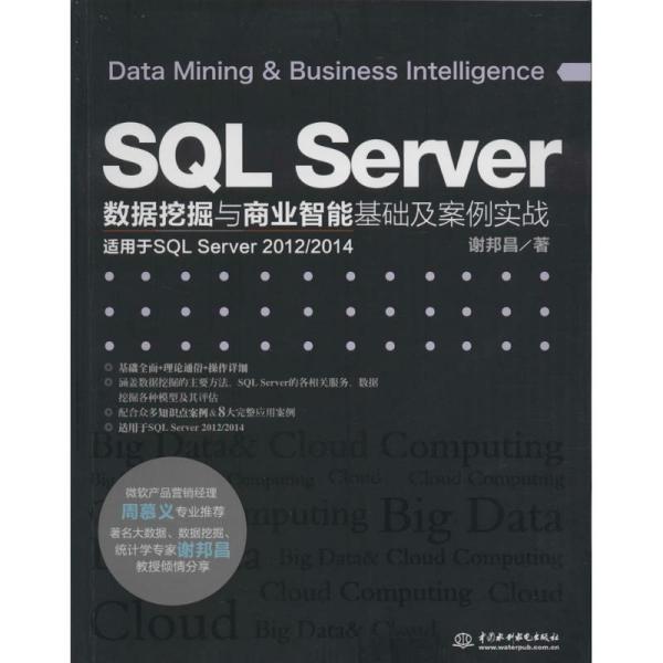 SQL Server数据挖掘与商业智能基础及案例实战谢邦昌中国水利水电出版社9787517035411计算机与互联网