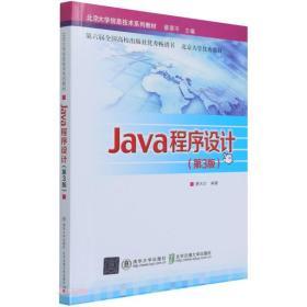 Java程序设计(第3版)