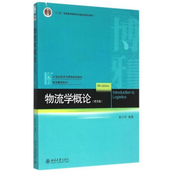 物流学概论(D五版)崔介何北京大学出版社有限公司9787301259412语言文字