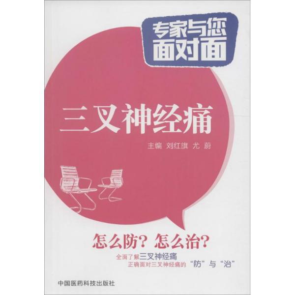 三叉神经痛刘红旗中国医药科技出版社9787506779173医药卫生