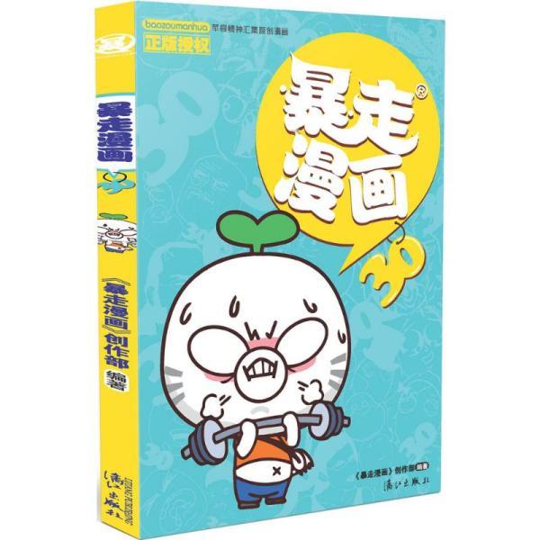 暴走漫画(30)《暴走漫画》创作部漓江出版社9787540778026艺术