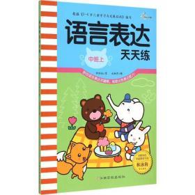 语言表达天天练(中班.上)钟林姣江西高校出版社9787549333530童书