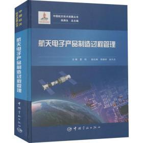 航天电子产品制造过程管理 中国航天技术进展丛书