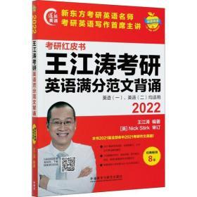 2022王江濤考研英語滿分范文背誦王江濤9787521323900外語教學與研究出版社小說