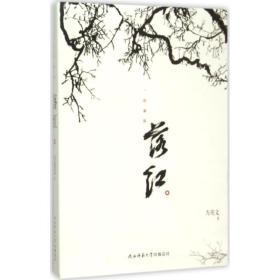 落红(珍藏版)方英文陕西师范大学出版社9787561375518小说