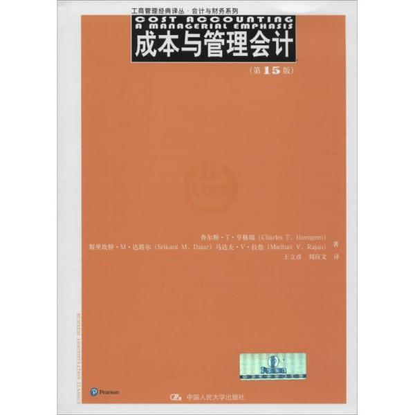 成本与管理会计(5版)查尔斯·T·亨格瑞中国人民大学出版社9787300230245经济