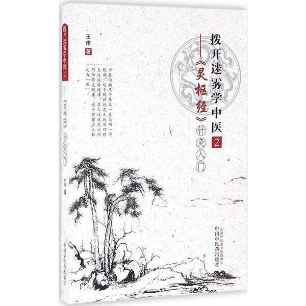 拨开迷雾学中医(2)(《灵枢经》针灸入门)王伟中国 医 出版社9787513232463医药卫生