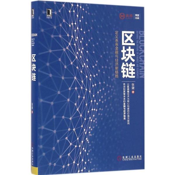 区块链:定义未来金融与经济新格局张健机械工业出版社9787111541097经济