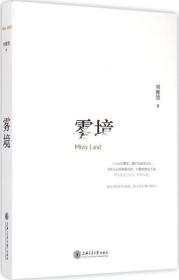 雾境刘雅慧上海交通大学出版社9787313127853哲学心理学