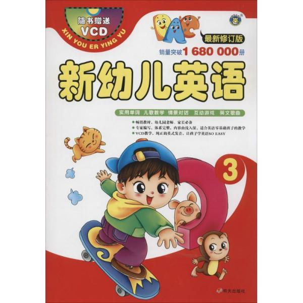 新幼儿英语(很新修订版 )(3)清英明天出版社9787533284732童书