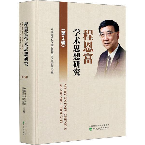 程恩富学术思想研究(第2辑)(精)