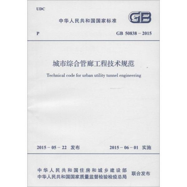 城市综合管廊工程技术规范:GB 50838-2015中华人民共和国住房和城乡建设部中国计划出版社9158024267709工程技术