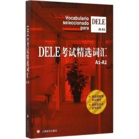 DELE  精 词汇(A1~A2)沈洲上海译文出版社9787532768356语言文字