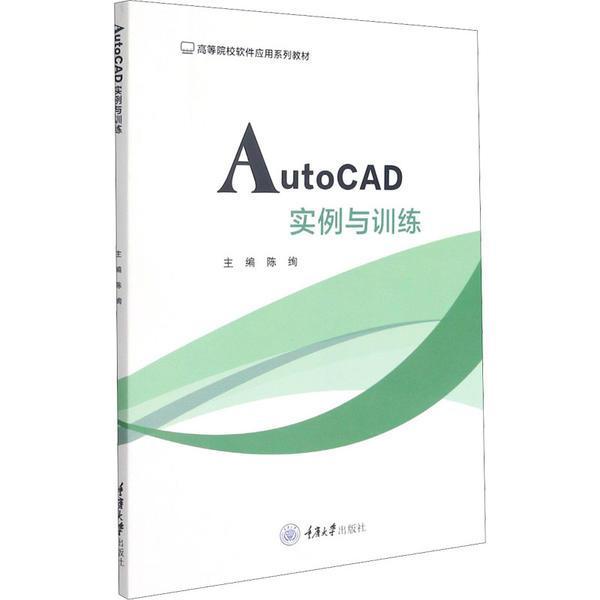 AutoCAD实例与训练
