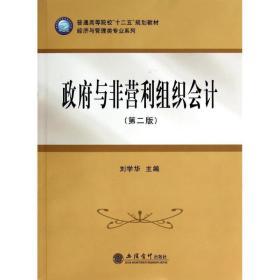新华书店直发.  与非营利组织会计刘学华立信会计出版社9787542942548语言文字