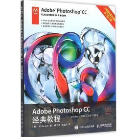 Adobe Photoshop CC经典教程美国Adobe公司人民邮电出版社9787115388001计算机与互联网