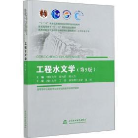 工程水文學(第5版)徐向陽9787517091929中國水利水電出版社小說
