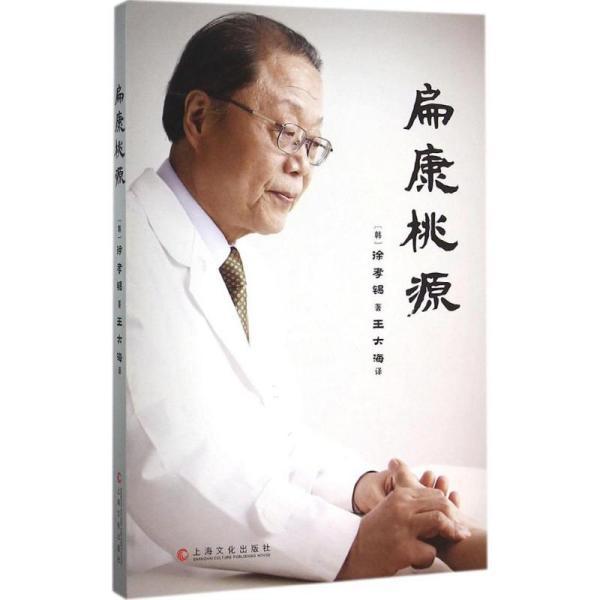 扁康桃源徐孝锡上海文化出版社9787553504575体育