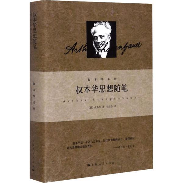 新华书店直发.叔本华思想随笔叔本华上海人民出版社9787208121126文学