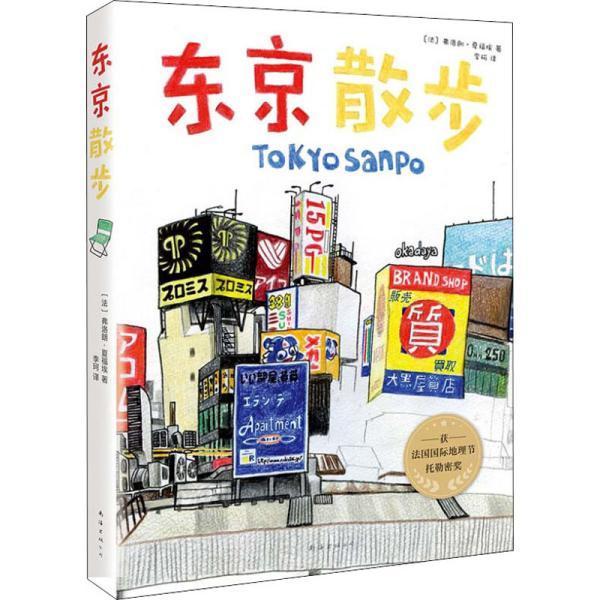 新华书店直发.东京散步弗洛朗·夏福埃南海出版公司9787544299299文学