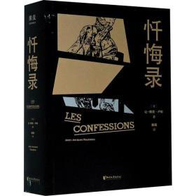 懺悔錄讓-雅克·盧梭9787533960391浙江文藝出版社小說