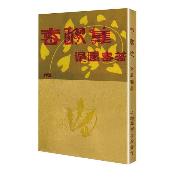 春醪集/现代文学名著原版珍藏