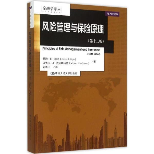 风险管理与保险原理(2版)乔治·E·瑞达中国人民大学出版社9787300214863经济