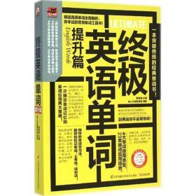 英语 词(提升篇)董春磊江苏凤凰科学技术出版社9787553743165语言文字