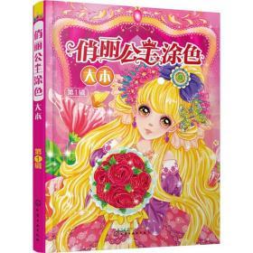 俏丽公主涂色大本(D1辑)童心化学工业出版社9787122243171童书