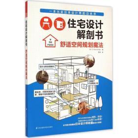 住宅设计解剖书(舒适空间规划魔法)日本X-Knowledge江苏科学技术出版社9787553743158工程技术