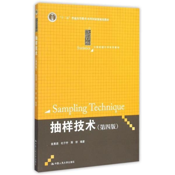 抽样技术(D4版)/金勇进/21世纪统计学系列教材金勇进中国人民大学出版社9787300216225语言文字