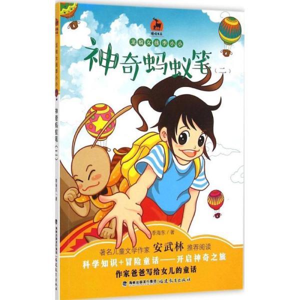 鹿鸣书系;龙蚁女孩季小小?  蚂蚁笔(2)季海东福建教育出版社9787533467647童书