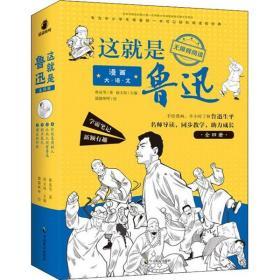 漫畫大語文 這就是魯迅(1-4)魯迅9787514517286中國致公出版社童書