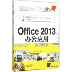 Office 2013 办公应用案例课堂唐琳清华大学出版社9787302403937计算机与互联网