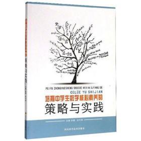 培育中學生數學核心素養的策略與實踐孫鋒9787536497702四川科學技術出版社藝術