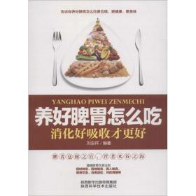 养好脾胃怎么吃:消化好吸收才更好刘安详陕西科学技术出版社9787536966147体育
