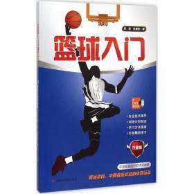 篮球入门(升级版)刘佳吉林科学技术出版社9787538480931体育