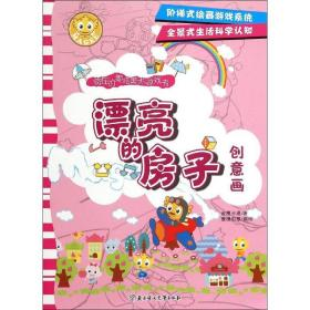 疯狂的麦咭美术游戏书?疯狂的麦咭美术游戏书(漂亮的房子)金鹰卡通北方妇女儿童出版社9787538593143童书