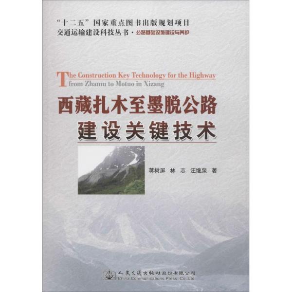 西藏扎木至墨脱公路建设关键技术蒋树屏人民交通出版社股份有限公司9787114122194工程技术