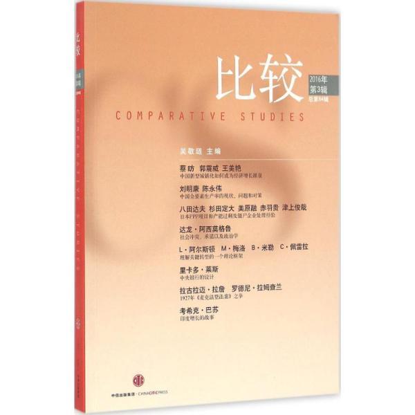 比较(D84辑)吴敬琏中信出版社9787508662671经济