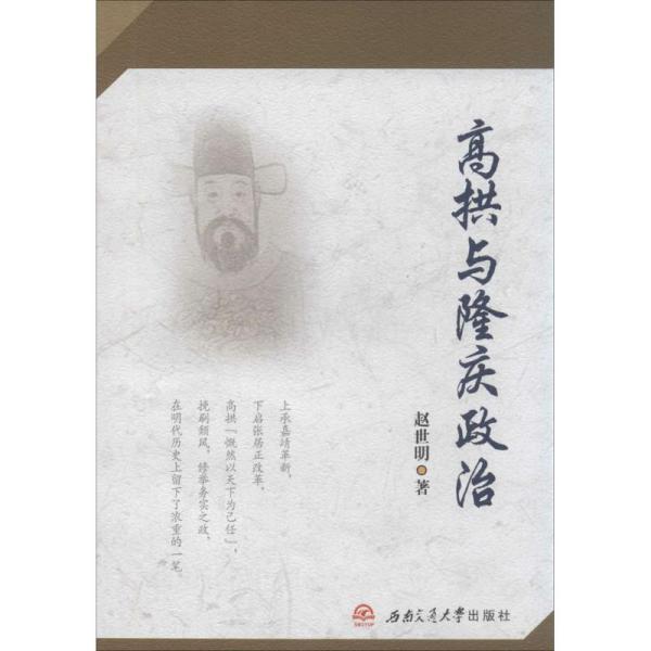 高拱与隆庆政治赵世明西南交通大学出版社9787564336189军事